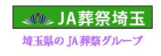 JA葬祭埼玉